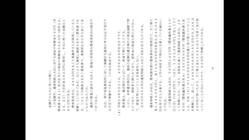 偽装社会 日本の闇を隠蔽 不正選挙裁判阻止に生田暉雄弁護士に不当な懲戒処分が行われました タブレット用の横のスライドショー動画
