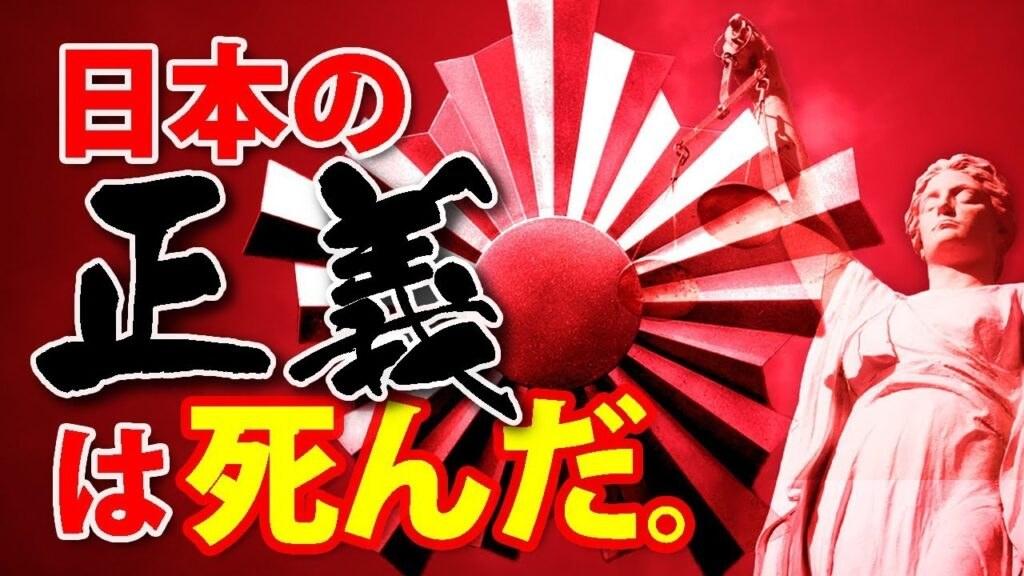 「日本の正義は死んだ」~警察腐敗の内部告発~心に社を。