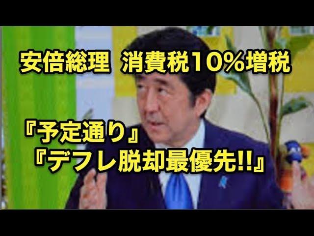 安倍総理・・消費税10%・・増税は『予定通り!!』デフレ脱却最優先で!!