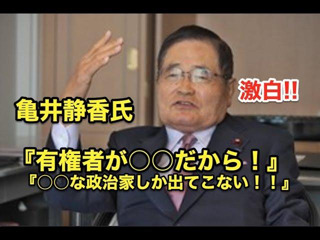 亀井静香氏が指摘!!『有権者が○○だから!』『○○な政治家しか出てこない!!』