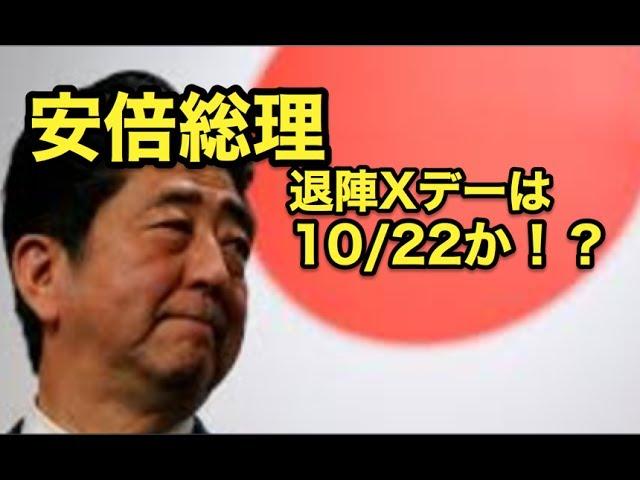 愛媛3区補選がトドメ・・安倍総理の退陣Xデーは・・『10月22日か・・!?』
