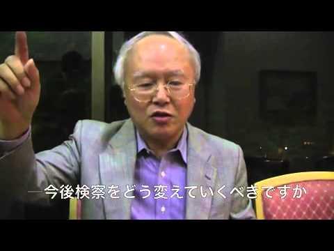 元大阪高検公安部長 三井環さん 厚労省郵便不正事件を語る