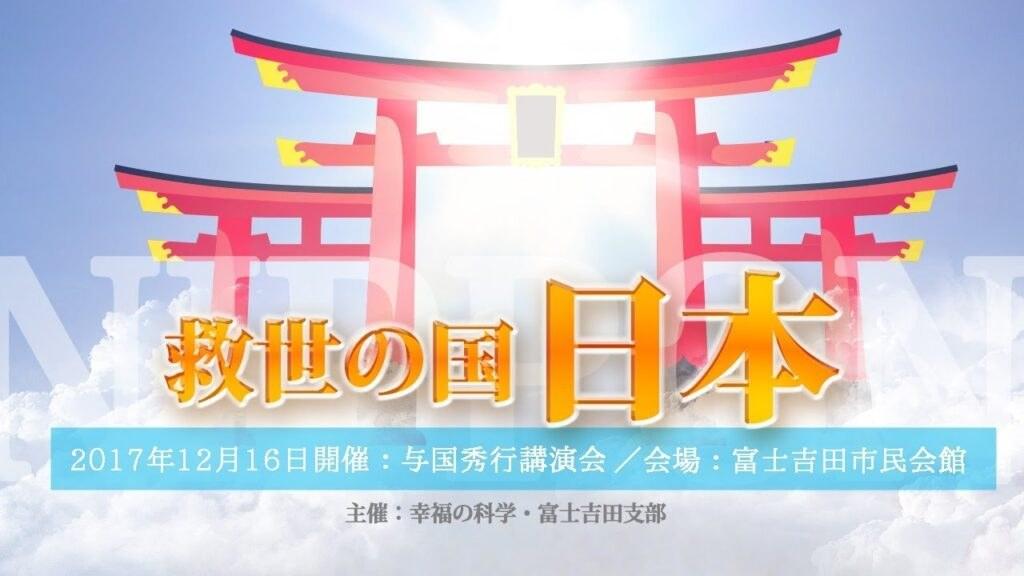 救世の国 日本in富士吉田市民会館