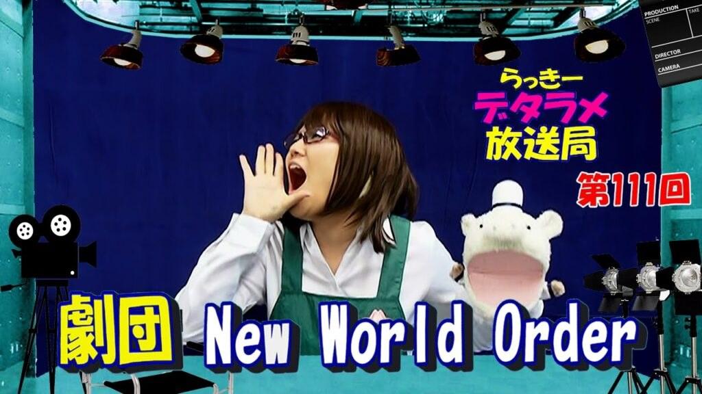 らっきーデタラメ放送局★第111回『劇団New World Order』