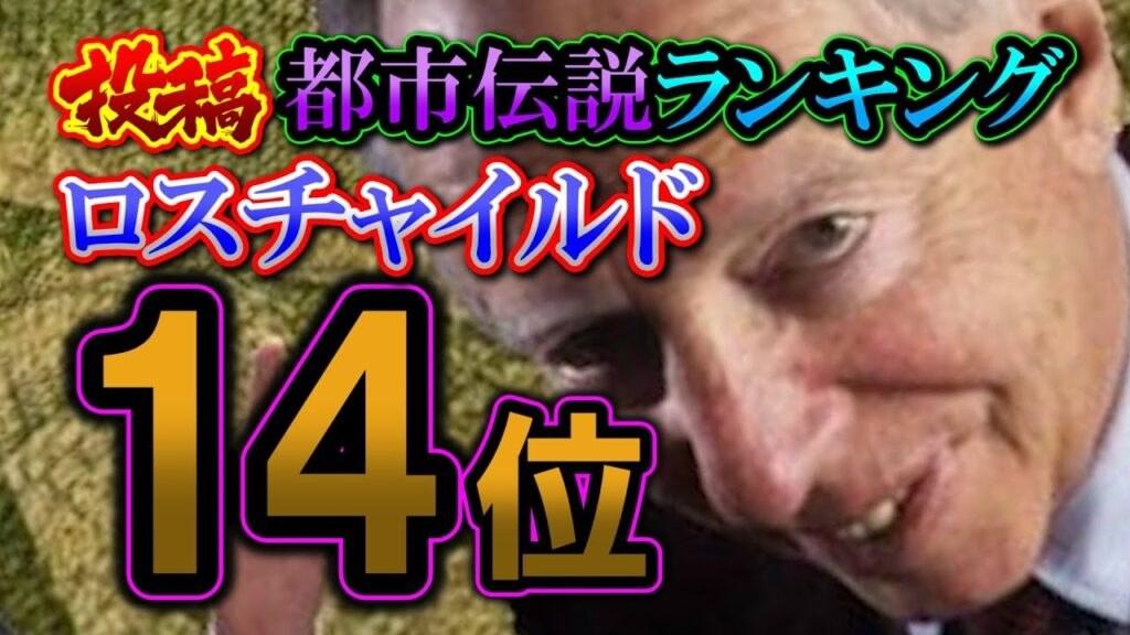 ロスチャイルド【投稿都市伝説ランキング:14位/30】