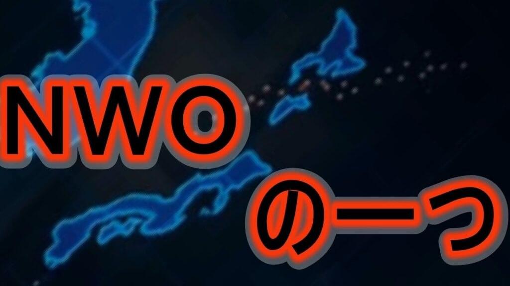 津波はNWOの一つ