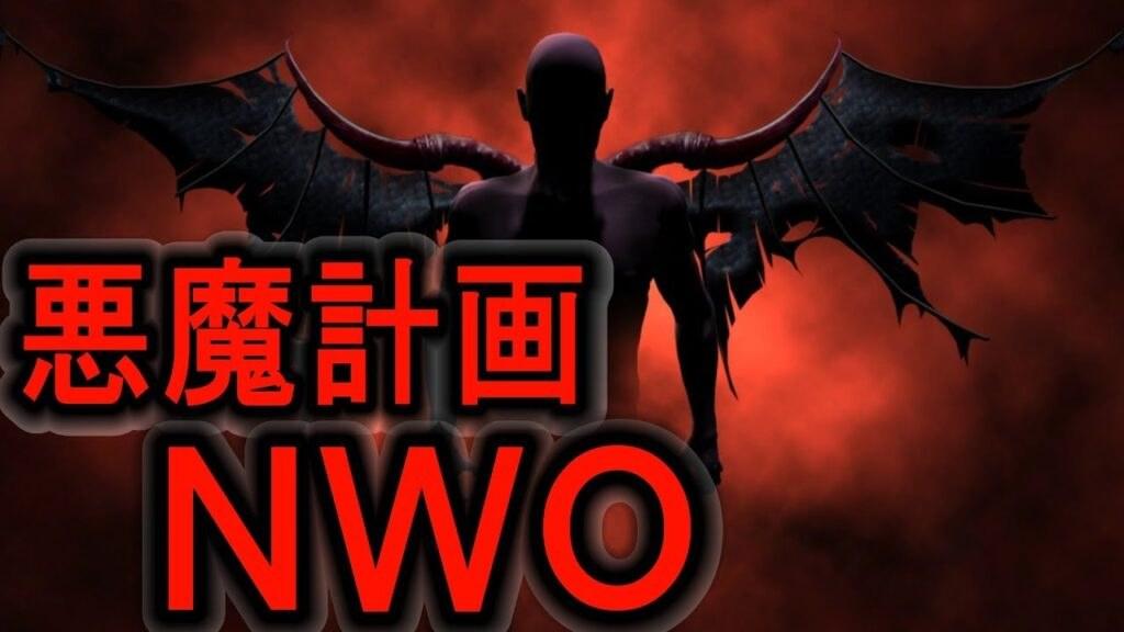 NWOは悪魔の計画