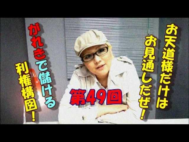 らっきーデタラメ放送局★第49回 『がれきで儲ける利権構図!』