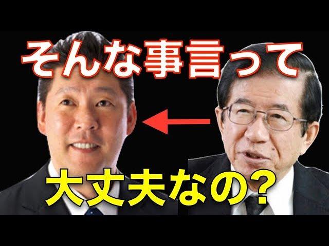 【武田邦彦】あなたが日本人なら、立花孝志の話を聞いてみて下さい!