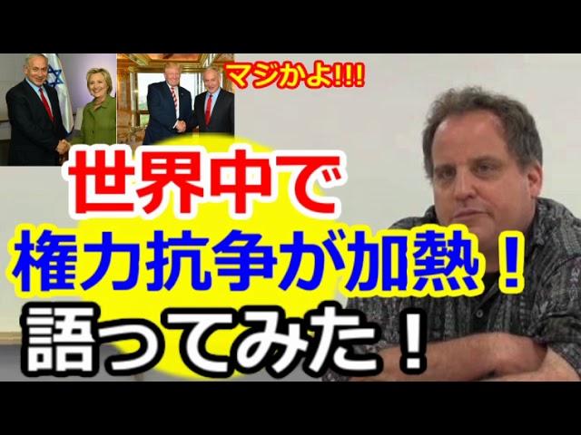 【ベンジャミン・フルフォード】世界中で権力抗〇が加熱!語ってみた!【朝堂院大覚】