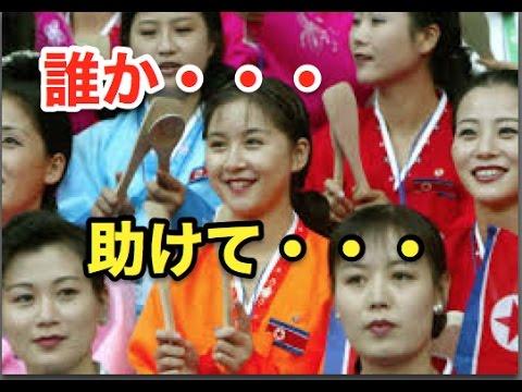 驚愕事実!!北朝鮮!脱北女性たち衝撃の人権○○に追求を!!