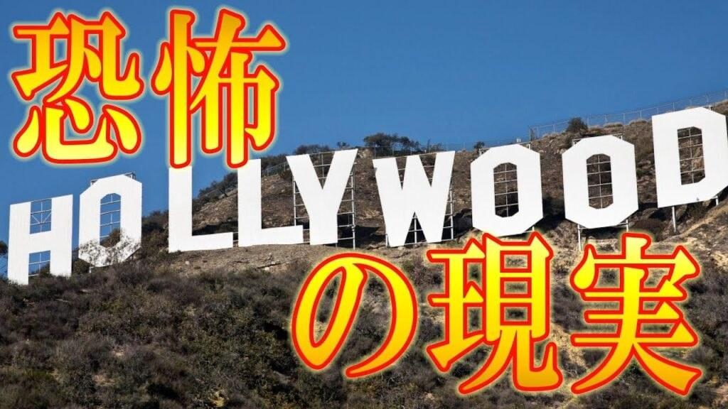 ハリウッド芸能文化の現実