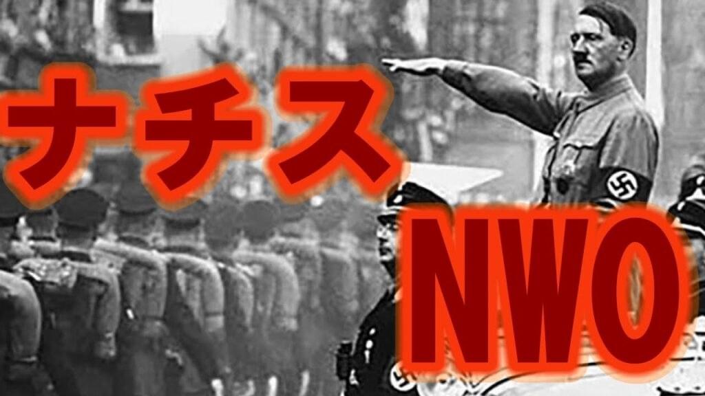 ナチスもNWO