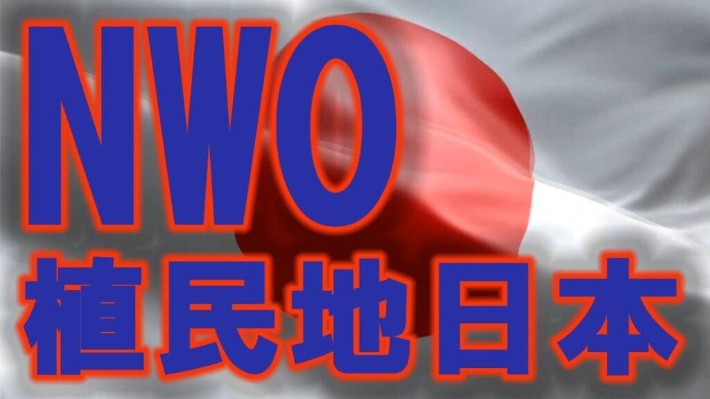 すでに日本はNWOの植民地