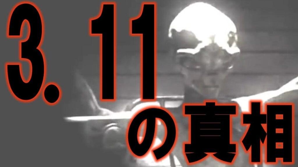 【第二弾】震災の真相