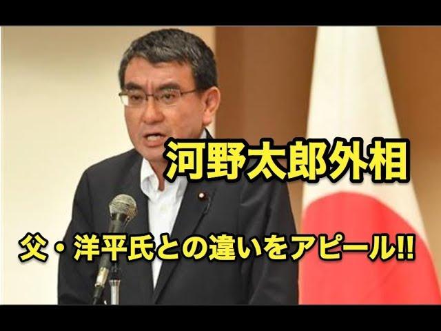 河野太郎外相・・『父とは人間性も考え方も違う!』洋平氏との違いをアピール!!