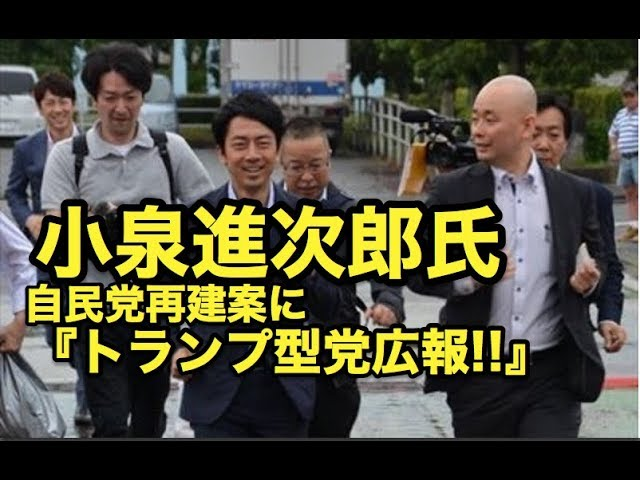 小泉進次郎氏の自民党再建案に『トランプ型党広報!!』