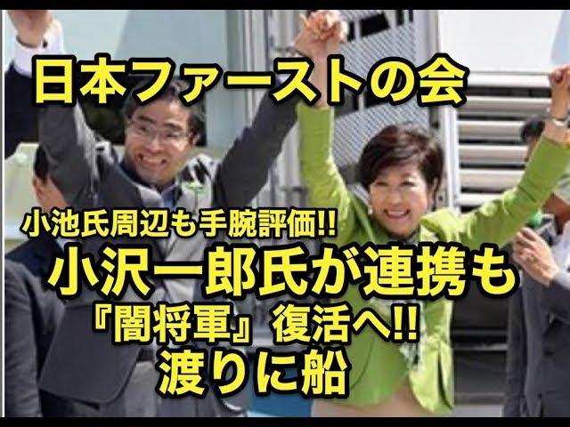 『日本ファーストの会』小沢一郎氏が連携も『闇将軍』復活へ渡りに船小池氏周辺も手腕評価!!