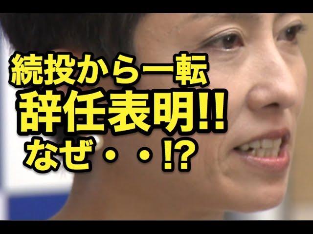 続投から一転・・民進党・蓮舫代表が・・辞任表明!なぜ・・!?