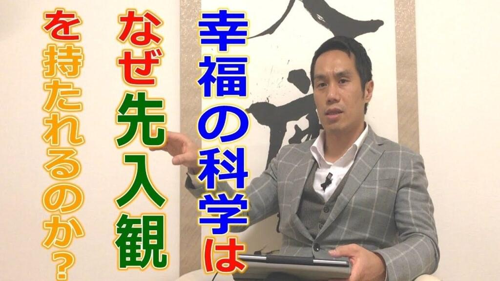 なぜ日本人は「幸福の科学」に先入観を持つのか?