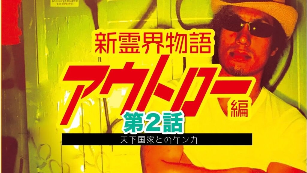【新霊界物語アウトロー編】第2話『殺された友の仇討』
