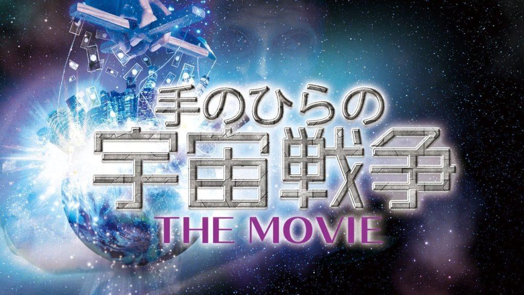手のひらの宇宙戦争【THE MOVIE】
