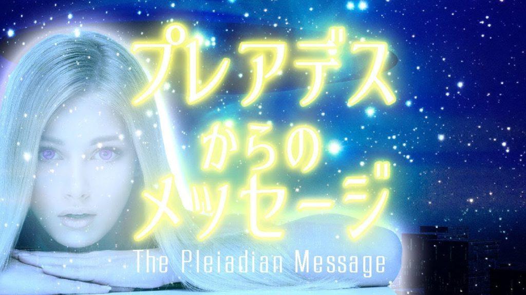 プレアデス『光のメッセージ』