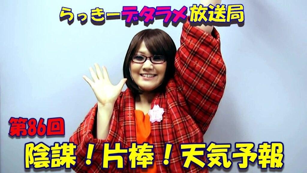らっきーデタラメ放送局★第86回『陰謀!片棒!天気予報!』