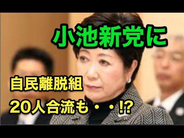 日本ファーストの会設立!!小池新党に自民離脱組・・20人合流も・・!?