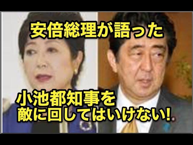 安倍総理・・都議選惨敗で・・『小池都知事を敵に回してはいけない!』