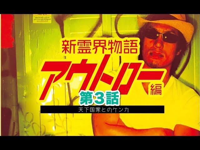 【第3話】「男の財産」新霊界物語・アウトロー編