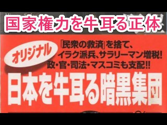 【偽装社会】日本を牛耳る暗黒集団 創価を乗っ取った統一教会と日本政府、与党と北朝鮮の猛烈に深い関係   警察官、検察官、裁判官、官僚の指示母体もテロ組織、北朝鮮勢力と姉妹関係 テロ組織が日本政府の母体