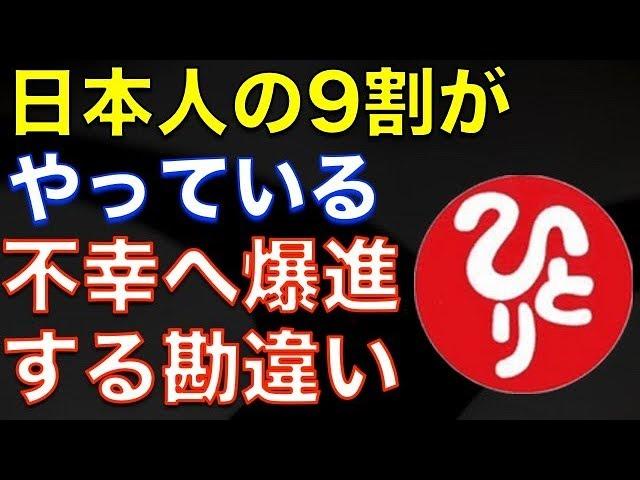 【斎藤一人】日本人の9割がやっている『不幸へ爆進するとんでもない勘違い』