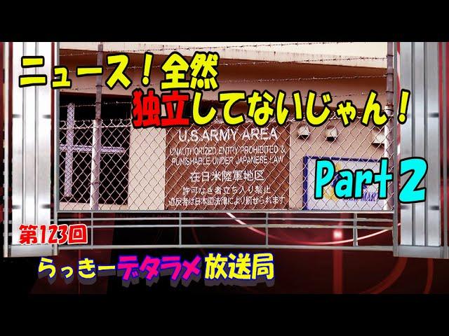 らっきーデタラメ放送局★第123回『ニュース!全然独立してないじゃん!Part②』