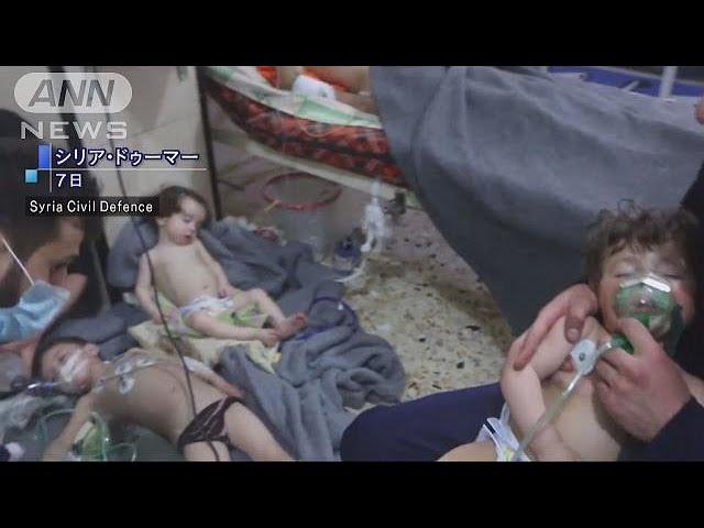 苦しむ子どもたち アサド軍、化学兵器で空爆か(18/04/09)