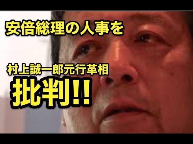 村上誠一郎元行革相・・安倍総理の人事を『3パターン』と批判!!