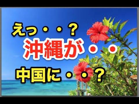 沖縄独立??!中国が仕掛ける?!どうなる??!閲覧注意!!衝撃!