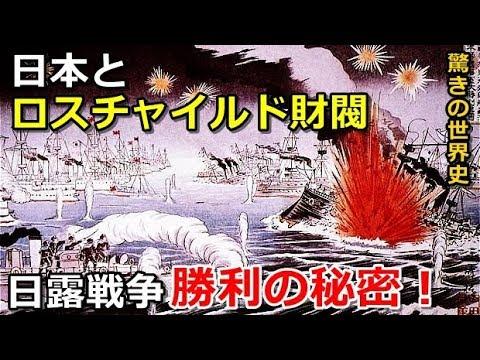 【驚きの世界史】日本とロスチャイルド財閥!日露戦争勝利の秘密を解説!