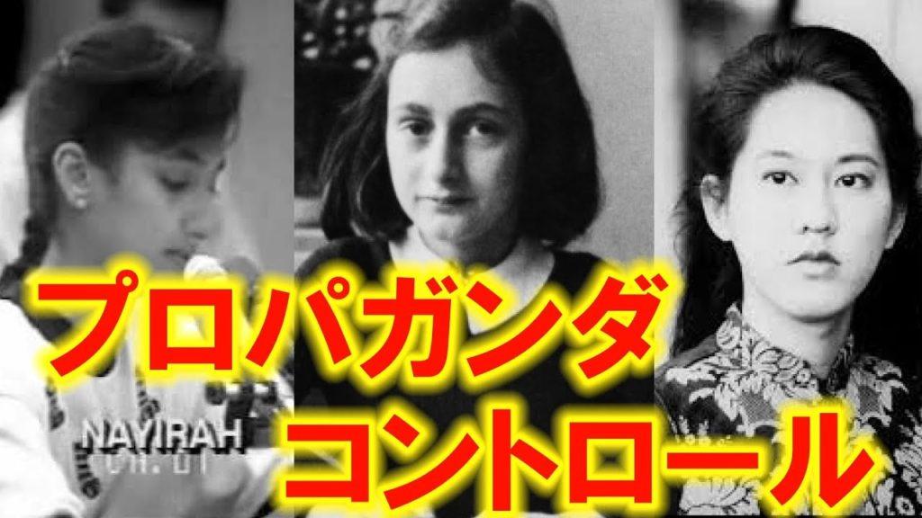 プロパガンダとコントロール【人類史の大転換】
