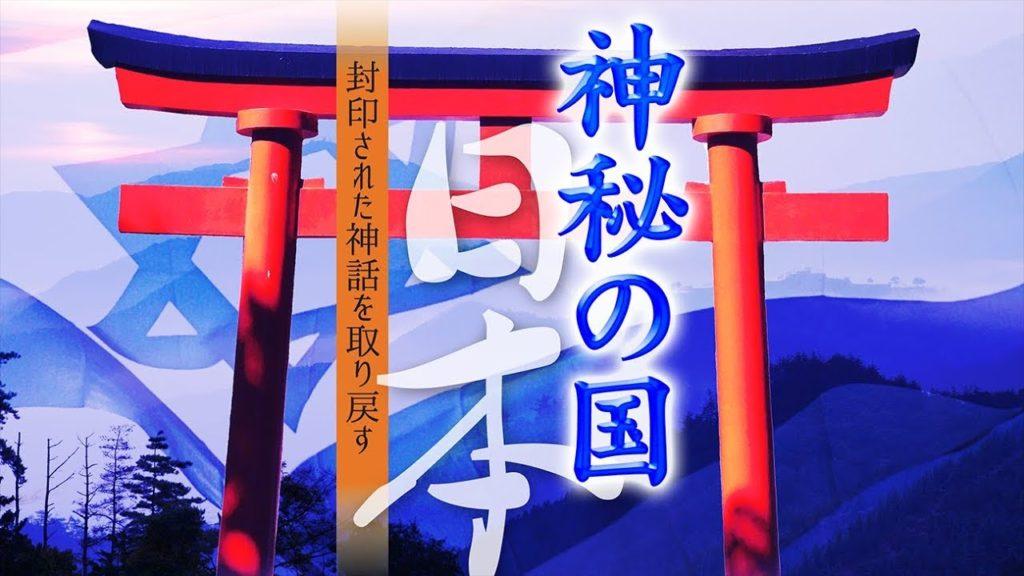 神秘の国~日本の秘密 ~