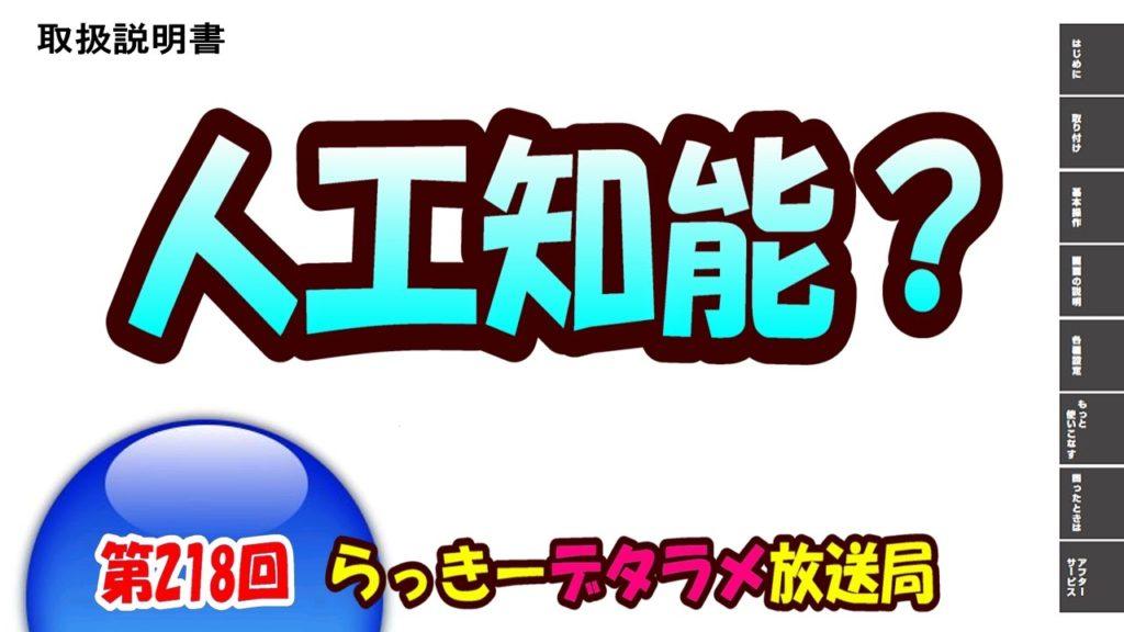らっきーデタラメ放送局★第218回『人工知能?』