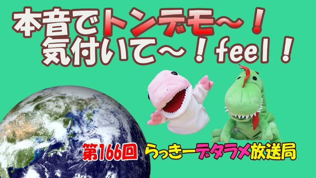 らっきーデタラメ放送局★第166回『本音でトンデモ~!気付いて!feel!』