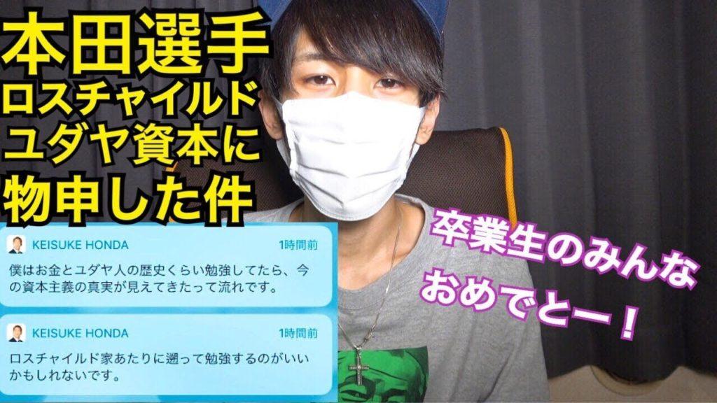 本田圭佑選手がロスチャイルド、ユダヤについて語った件