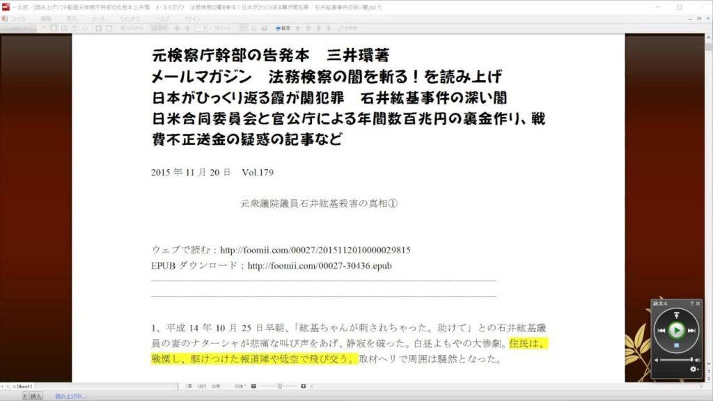 偽装社会 続出する暗殺事件 奇怪な事件の背後には法務検察の統制があった!日本の霞が関機構は年間数百兆円の裏金を不正送金している!
