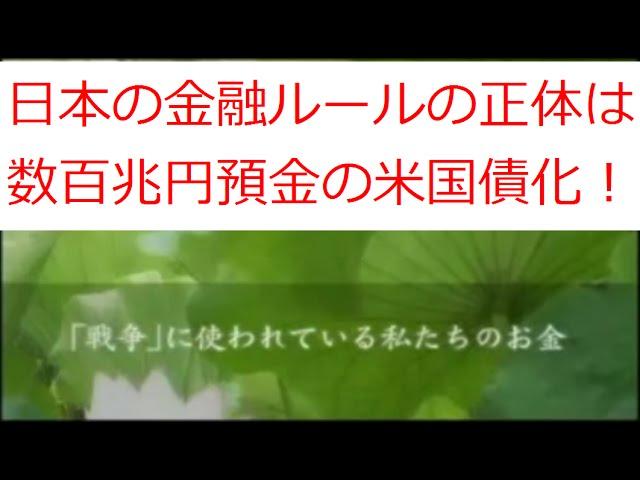 【日本人が苦しみ大量虐殺に参加する仕組み】ドルが暴落しないカラクリは日本の刑事司法、霞が関機構の政策にカラクリがある 足利銀行倒産、バブル崩壊などすべてはドル防衛のため 日本の金融政策の司令塔はCFR