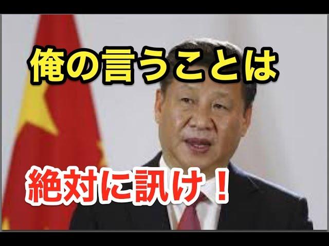 衝撃事実!!驚愕!習近平・中国富豪へ!!国家忠誠要求?!