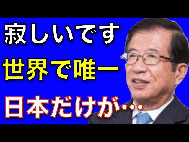 【武田邦彦】※はらわた煮え繰り返ります※ ホントは世界で唯一日本だけが…