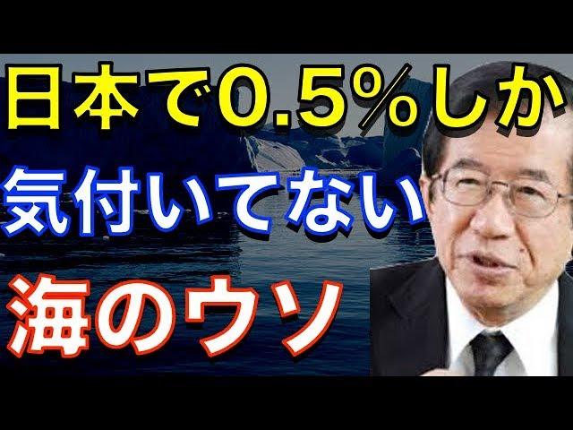 【武田邦彦】日本で0 5%しか気付いていない『海のウソ』※私が異端児と言われるワケ※