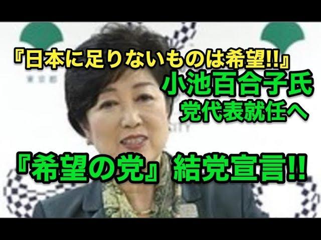 『日本に足りないものは希望』小池百合子氏『希望の党』結党宣言!!都知事と党代表兼ねる!!
