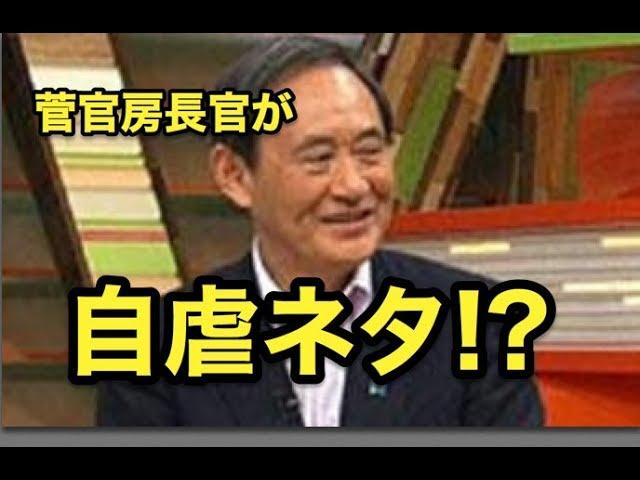 『現在は『不安定のガースー』と・・・』菅義偉官房長官が・・自虐ネタ!?